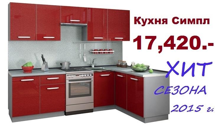 Кухню боровичи мебель великий новгород