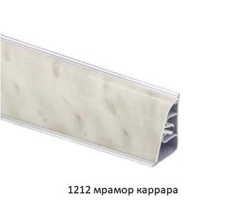 Плинтус пристеночный AP850 с завалом, 1212 Мрамор Каррара (цена за 3 пог. м)