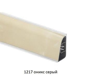 Плинтус пристеночный AP850 с завалом, 1217 Оникс серый (цена за 3 пог. м)
