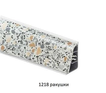 Плинтус пристеночный AP850 с завалом, 1218 Ракушки (цена за 3 пог. м)