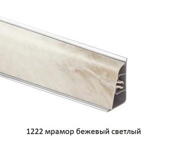 Плинтус пристеночный AP850 с завалом, 1222 Мрамор бежевый светлый (цена за 3 пог. м)