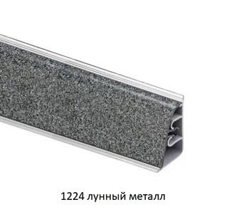 Плинтус пристеночный AP850 с завалом, 1224 Лунный металл (цена за 3 пог. м)