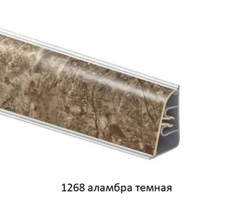 Плинтус пристеночный AP850 с завалом, 1268 Аламбра темная (цена за 3 пог. м)