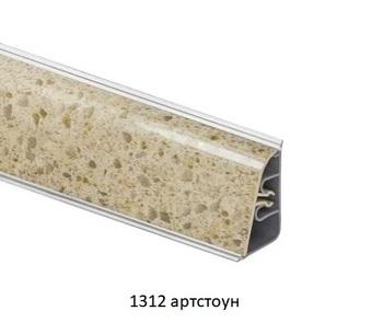 Плинтус пристеночный AP850 с завалом, 1312 Артстоун (цена за 3 пог. м)
