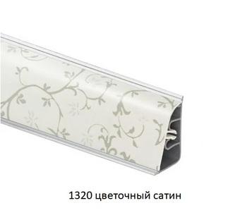Плинтус пристеночный AP850 с завалом, 1320 Цветочный сатин (цена за 3 пог. м)