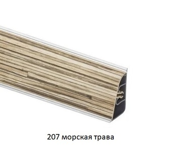 Плинтус пристеночный AP850 с завалом, 207 Морская трава (цена за 3 пог. м)
