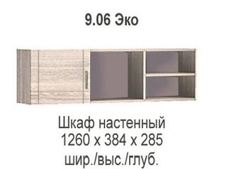 9.06 Шкаф настенный, 1260х285х384, серия Эко софт, Боровичи Мебель