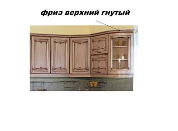 Фриз Верхний гнутый, Элегия, Боровичи