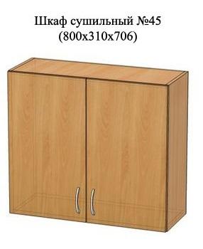 Шкаф сушильный № 45, 800х310х706 мм, МДФ, Элегия, Боровичи