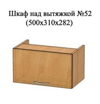 Шкаф над вытяжкой № 52, 500х310х282 мм, МДФ, Элегия, Боровичи