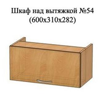 Шкаф над вытяжкой № 54, 600х310х282 мм, МДФ, Элегия, Боровичи