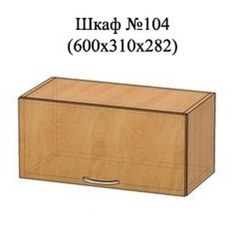 Шкаф № 104, 600х310х282 мм, МДФ, Элегия, Боровичи