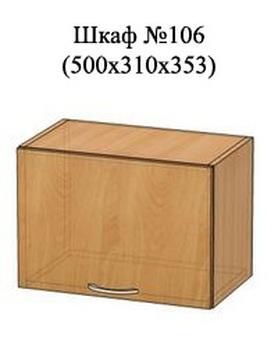 Шкаф № 106, 500х310х353 мм, МДФ, Элегия, Боровичи