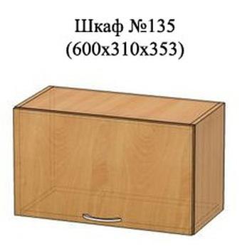 Шкаф № 135, 600х310х353 мм, МДФ, Элегия, Боровичи