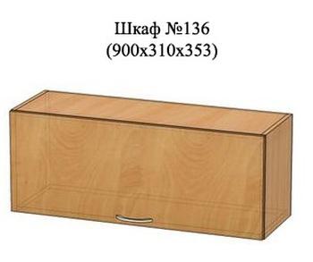 Шкаф № 136, 900х310х353 мм, МДФ, Элегия, Боровичи