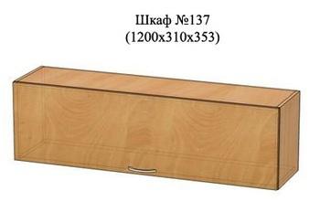 Шкаф № 137, 1200х310х353 мм, МДФ, Элегия, Боровичи