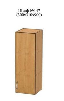 Шкаф № 147, 300х310х900 мм, МДФ, Элегия, Боровичи