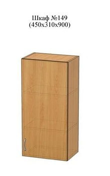 Шкаф № 149, 450х310х900 мм, МДФ, Элегия, Боровичи