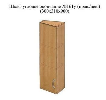 Шкаф угловое окончание №161у (прав./лев.), 300х310х900 мм, МДФ, Элегия, Боровичи
