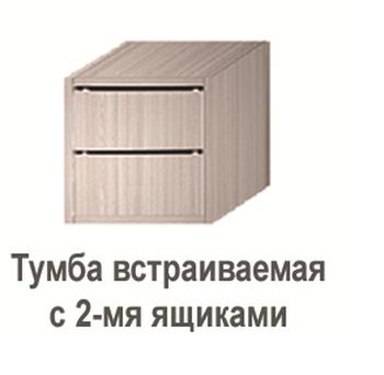 Встраиваемая тумба (для шкафов глубиной 600 мм), Боровичи мебель