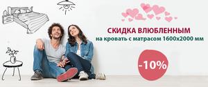Акция! Скидка ко Дню Всех Влюбленных 10% на кровати!!!