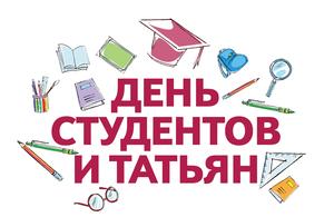 Скидки в праздник День студента (Татьянин день)
