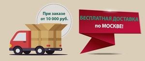Бесплатная доставка мебели по Москве !!!