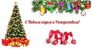 Режим работы в новогодние праздники!!!