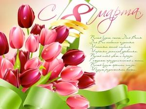 С праздником 8 марта !!!
