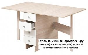 Столы книжки в БорМебель.ру