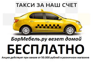 Акция! Оплатим такси домой из нашего магазина при заказе от 50 000 рублей.