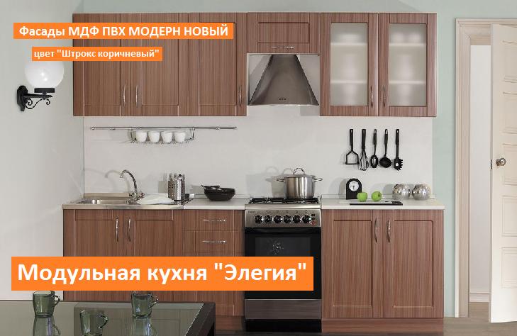 Кухня МОДЕРН НОВЫЙ, Элегия, Боровичи