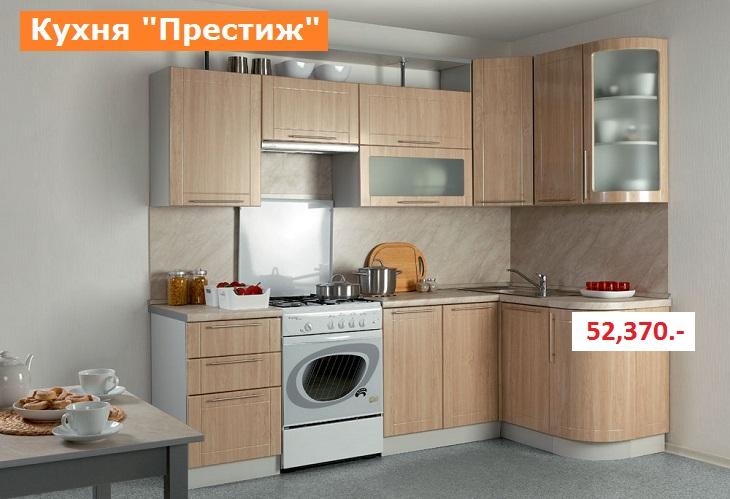 Кухня Трапеза Престиж 2500х1335 мм, с гнутыми фасадами, Боровичи Мебель