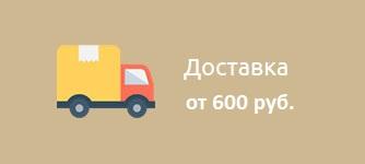 Доставка от 600 руб.