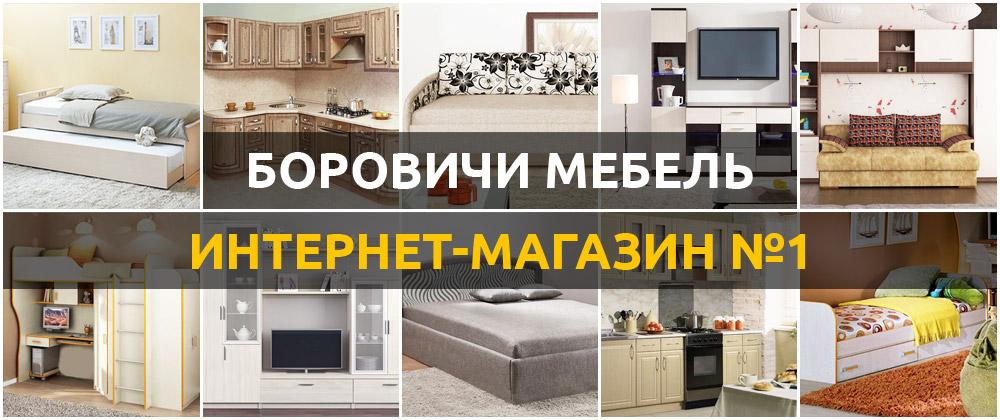 боровичи мебель интернет магазин мебели сайт фабрики боровичи